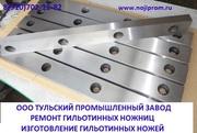 Завод по производству ножей для гильотинных ножниц 540х60х16мм,
